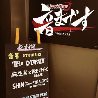 5月1日(日)音響-OTOHIBIKI-終了
