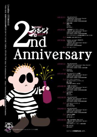 2周年イベントのお知らせ